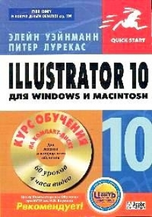 Adobe Illustrator 10 для Windows и Macintosh +CD